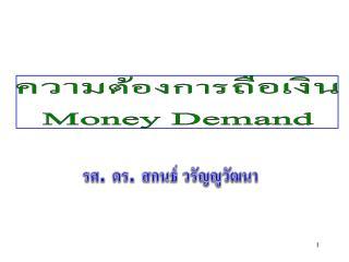 ความ ต้องการ ถือเงิน Money  Demand
