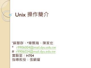 Unix  操作簡介
