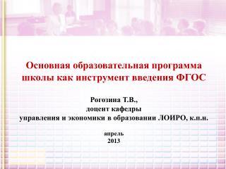 Основная образовательная программа школы как инструмент введения ФГОС