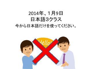 2014 年、1月 9 日 日本語3クラス