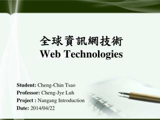 全球資訊網技術 Web  Technologies
