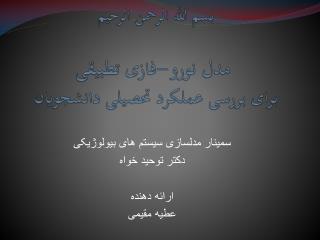 بسم الله الرحمن الرحیم  مدل نورو-فازی تطبیقی  برای بررسی عملکرد تحصیلی دانشجویان