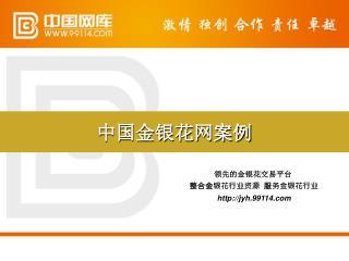 中国金银花网案例