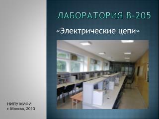 Лаборатория В-205