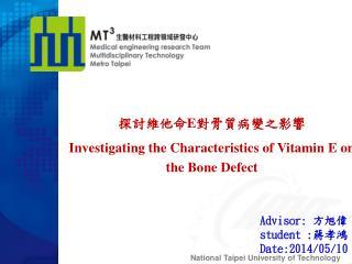 National Taipei University of Technology