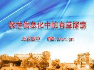 教学信息化中的有益探索 北京四中    WWW.bhsf