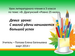 Урок литературного чтения в 3 классе  по теме: «В. Драгунский «Ровно 25 кило»
