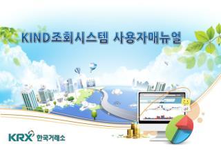 KIND 조회시스템 사용자매뉴얼