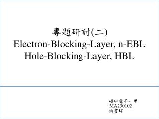 專題研討 ( 二 ) Electron-Blocking-Layer , n-EBL Hole-Blocking-Layer, HBL