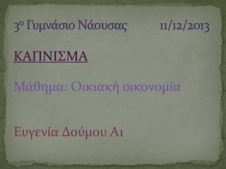 3 ο  Γυμνάσιο Νάουσας           11/12/2013