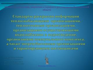 Министерство  топлива , энергетики и тарифного регулирования Волгоградской области