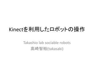 Kinect を利用したロボットの操作