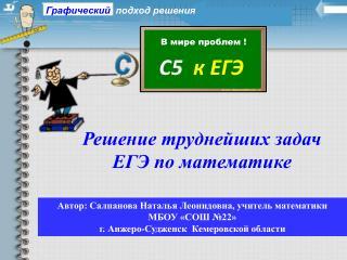 C5 к ЕГЭ