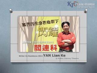 Writer-In-Residence  2012  YAN  Lian Ke