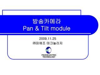 방송카메라 Pan & Tilt module