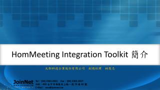 HomMeeting  Integration Toolkit  簡介