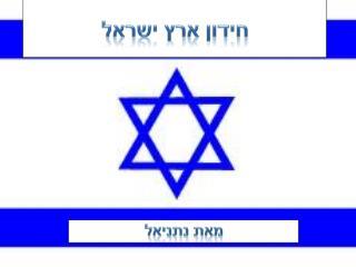 חידון ארץ ישראל