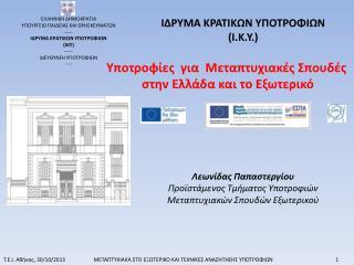 Υποτροφίες   για   Μεταπτυχιακές Σπουδές  στην Ελλάδα και το Εξωτερικό