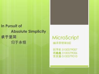 MicroScript