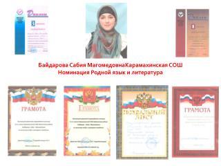 Байдарова Сабия МагомедовнаКарамахинская  СОШ  Номинация Родной язык и литература