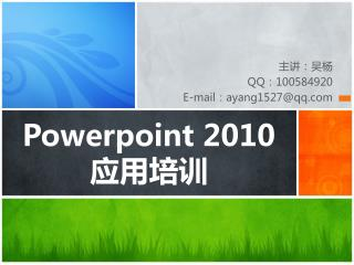 Powerpoint  2010 应用培训