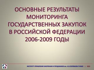 ОСНОВНЫЕ РЕЗУЛЬТАТЫ МОНИТОРИНГА ГОСУДАРСТВЕННЫХ ЗАКУПОК В РОССИЙСКОЙ ФЕДЕРАЦИИ  2006-2009 ГОДЫ
