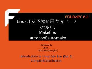 Linux 开发环境介绍 简介(一) gcc /g++,  Makefile , autoconf,automake