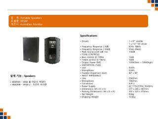 품   목 : Portable Speakers 모델명 : XRS8P 제조사 : Australian Monitor