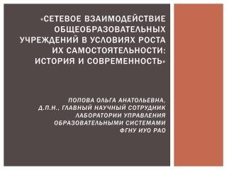 Сетевое взаимодействие в России в прошлом веке: