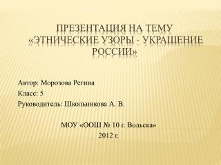 Презентация  на тему «Этнические  узоры - украшение  России»