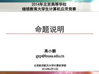 高小鹏 gxp@buaa 北京航空航天大学计算机学院 20 14 年 6 月 12 日
