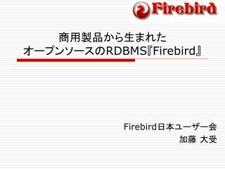 RDBMSFirebird