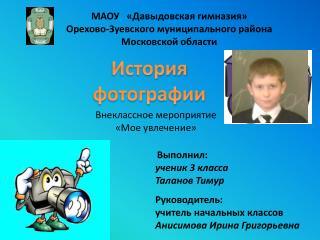 МАОУ   «Давыдовская гимназия» Орехово-Зуевского  муниципального района  Московской области