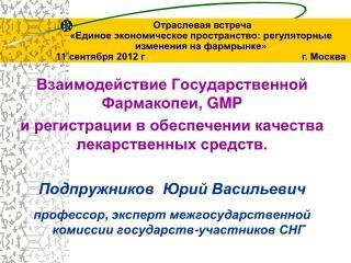 Взаимодействие Государственной Фармакопеи,  GMP