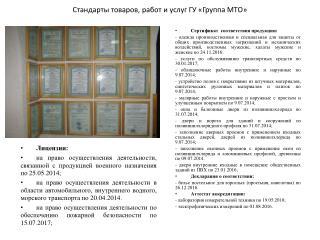 Стандарты товаров, работ и услуг ГУ «Группа МТО»