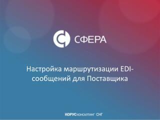 Настройка маршрутизации  EDI- сообщений для Поставщика