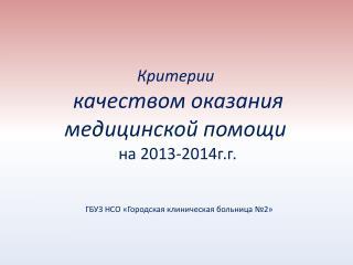 Критерии  качеством оказания медицинской помощи    на 2013-2014г.г.
