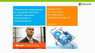 Специальные предложения по продуктам  Microsoft  в рамках программ корпоративного лицензирования