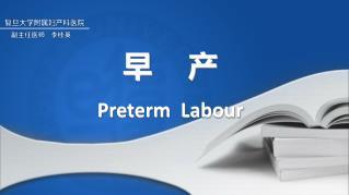 早    产 Preterm  Labour