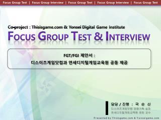 담당  /  진행   :   국  순  신 디스이즈게임닷컴 경영기획  실장 연세디지털게임교육원  겸임 교수