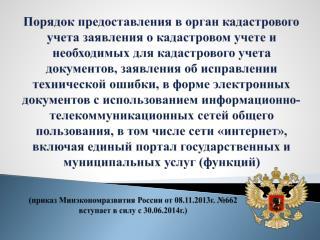 (приказ Минэкономразвития России  от  08 .11.2013г. № 662 вступает в силу с 30.06.2014г. )