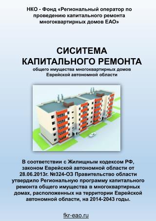 НКО - Фонд «Региональный оператор по проведению капитального ремонта многоквартирных домов ЕАО»