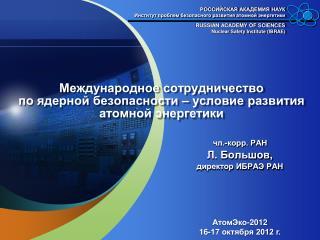 Международное сотрудничество по ядерной безопасности – условие развития атомной энергетики