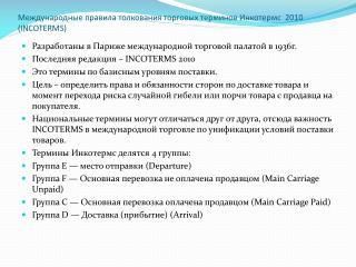 Международные правила толкования торговых терминов  Инкотермс   2010 ( INCOTERMS)