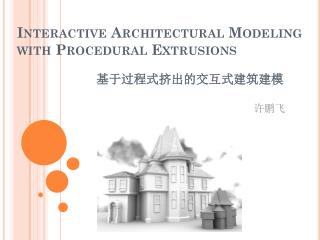 Interactive Architectural Modeling with Procedural Extrusions