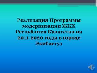 Реализация Программы модернизации ЖКХ Республики Казахстан на 2011-2020  годы в городе Экибастуз