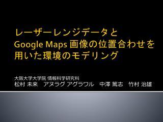 レーザーレンジデータと Google Maps  画像の位置合わせを用いた環境のモデリング
