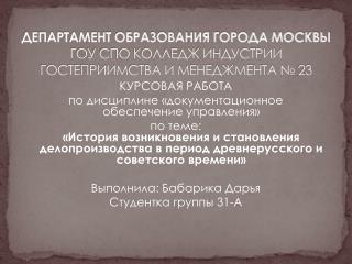 ДЕПАРТАМЕНТ ОБРАЗОВАНИЯ ГОРОДА МОСКВЫ ГОУ СПО КОЛЛЕДЖ ИНДУСТРИИ ГОСТЕПРИИМСТВА И МЕНЕДЖМЕНТА № 23