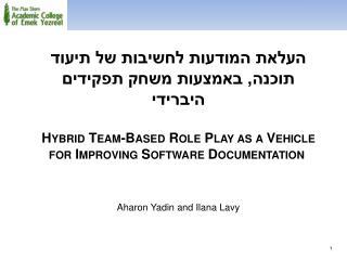 העלאת המודעות לחשיבות של תיעוד תוכנה, באמצעות משחק תפקידים היברידי