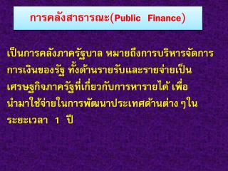 การคลังสาธารณะ( Public  Finance )